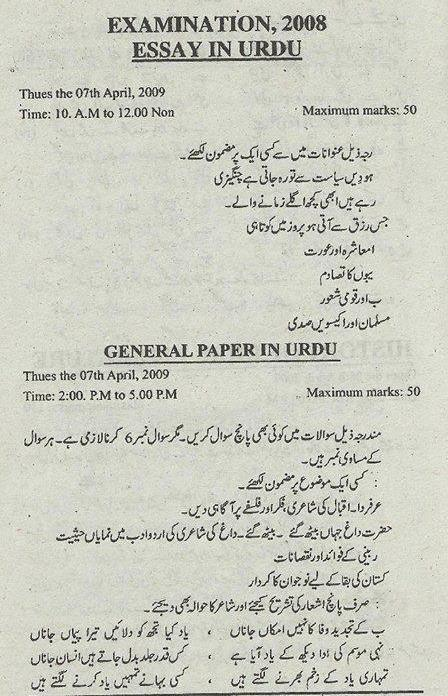 Sindh Public Service Commission Pcs Papers Of Urdu Essay And Urdu  Urdu Paper