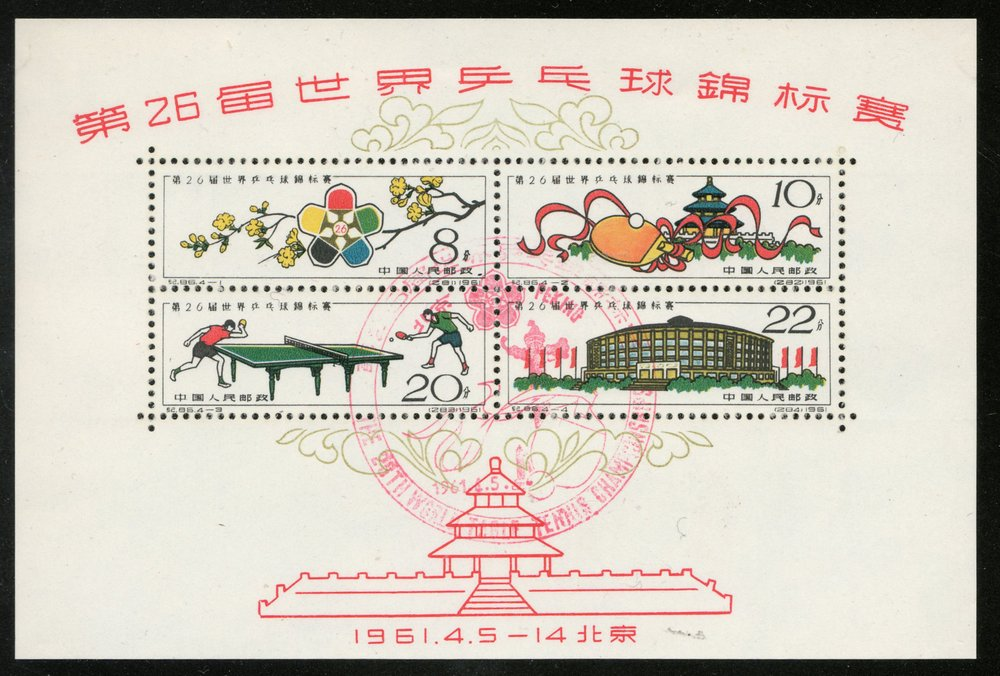P.R. China #566a VF 1961 Table Tennis First Day Used