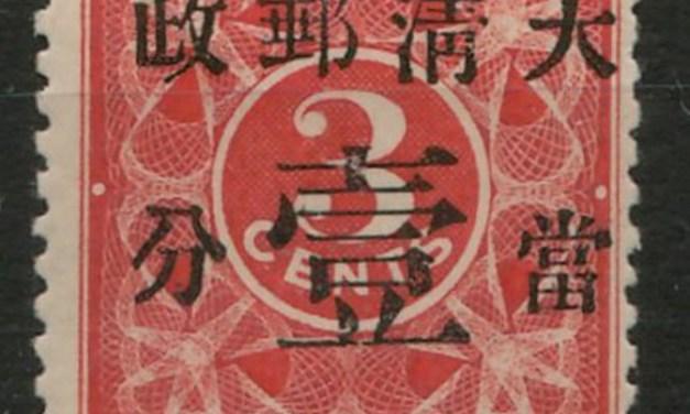 China #78 1897 1c on 3c Red Revenue
