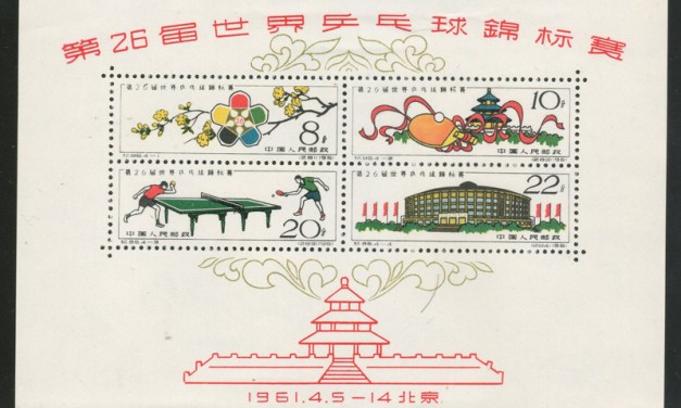 P.R. China #566a Mint 1961 Table Tennis Souvenir Sheet