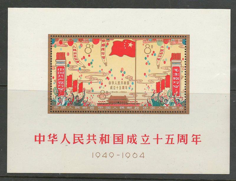 Souvenir sheet 1949 - 1964