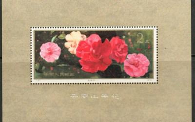 P.R. China #1540 VFNH $2 Camellias Souvenir Sheet