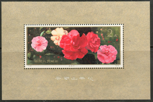 P.R. China #1540 VFNH $2 Camellias Souvenir Sheet