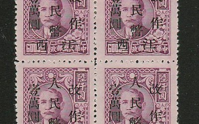 China SG#CC152 1949 Overprint Block (4)