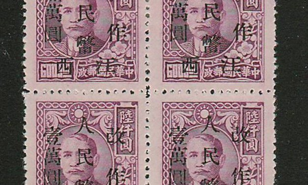 China SG#CC152 1949 Overprint Block (4)