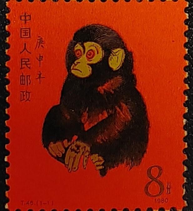 P.R. China #1586 Mint 1980 Year of the Monkey