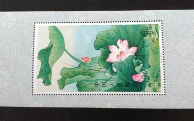P.R. China #1617 Never Hinged 1980 $1 Lotus S/S, margin mt mark