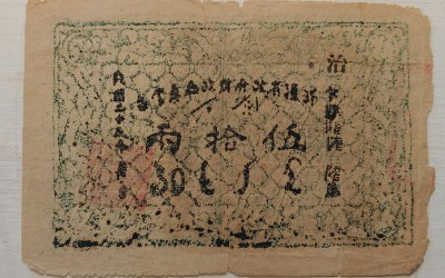 Sinkiang 1934 50 Taels woodcut Banknote