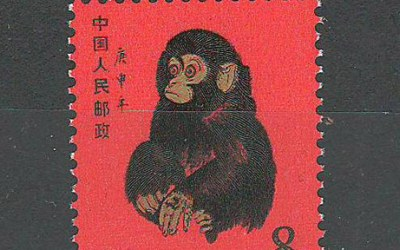 P.R. China #1586 Never Hinged 1980 8f Monkey