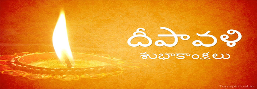 happy-diwali-deepavali-telugu-hd-images-quotes-wishes-greetings-facebook-covers-wallpapers-3