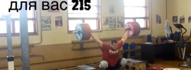 aleksey-lovchev-215kg-snatch-off-blocks