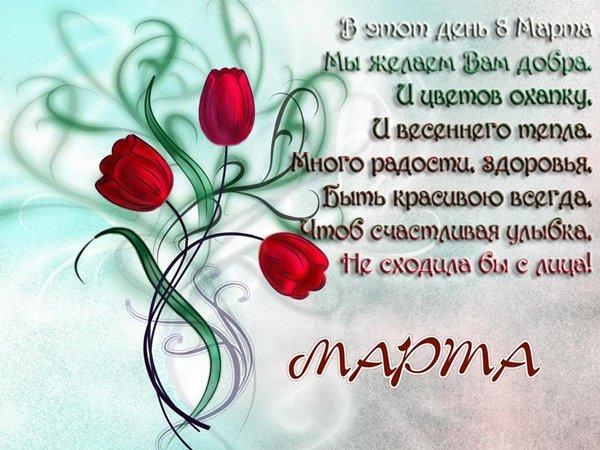 Поздравления с 8 марта короткие и прикольные женщинам ...