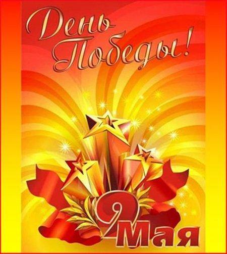 Поздравления с 9 мая в картинках со стихами — красивые и ...
