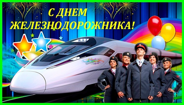 Открытки и картинки с Днем железнодорожника коллегам ...