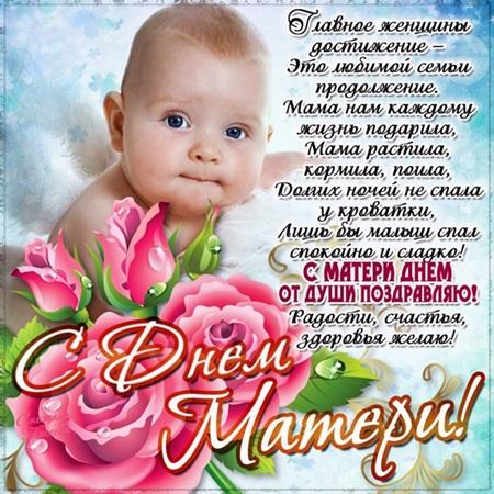 С Днем матери от детей: картинки и открытки с надписями и ...