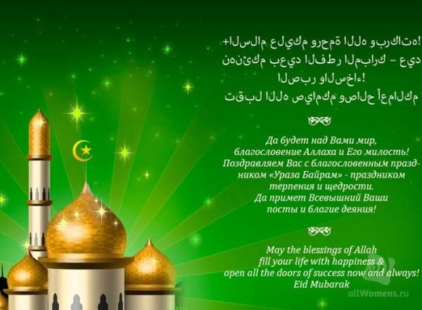 Рамадан 2019: картинки, открытки и поздравления с началом ...