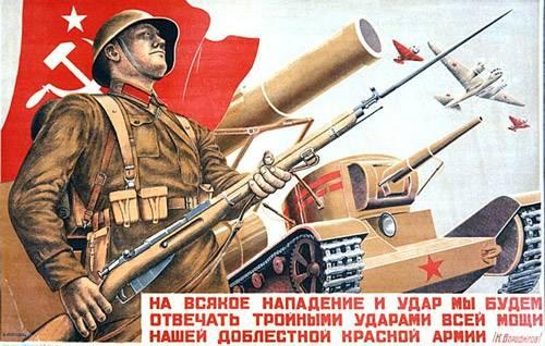 На каждую атаку наша доблестная Красная Армия будет отвечать в три раза мощнее!