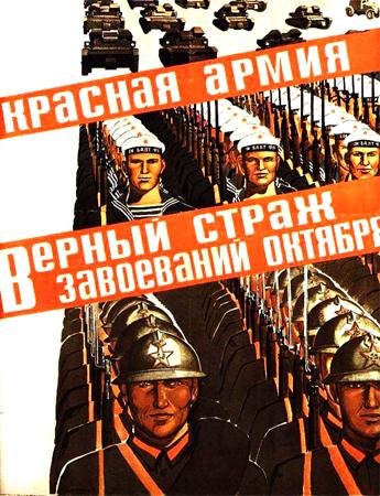 Красная Армия - верная стража завоеваний Октябрьской революции.