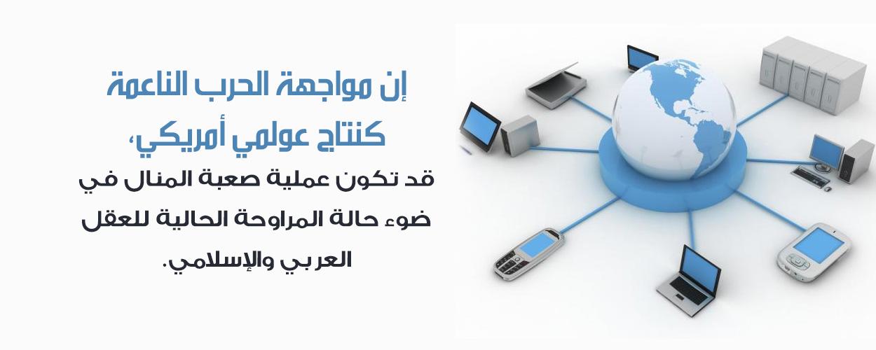 """Résultat de recherche d'images pour """"الحرب  الناعمة"""""""