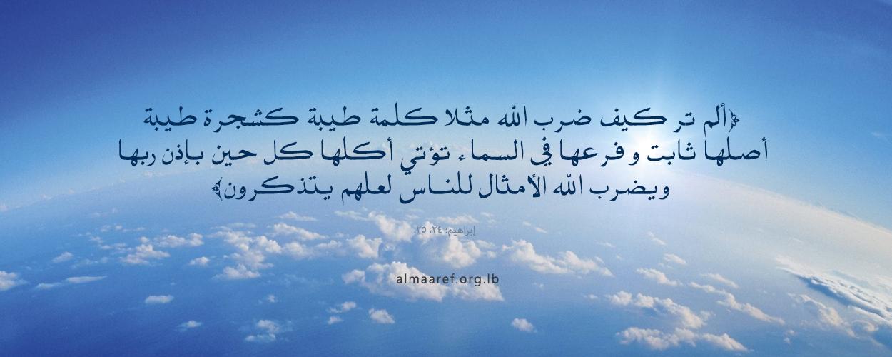 شبكة المعارف الإسلامية ما المراد بالكلمة الطيبة في القرآن