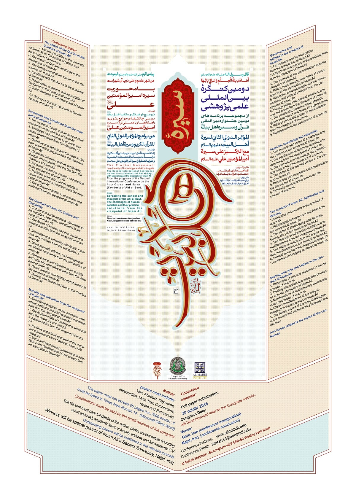 News Archives - Page 12 of 26 - Al-Mahdi Institute