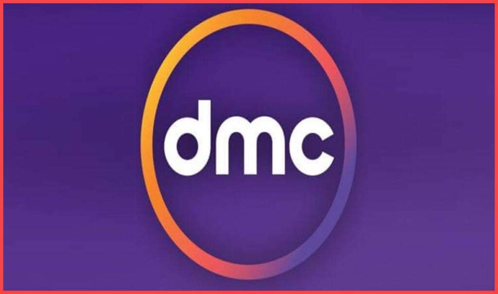 التردد الجديد لقناة Dmc على القمر الصناعي النايل سات