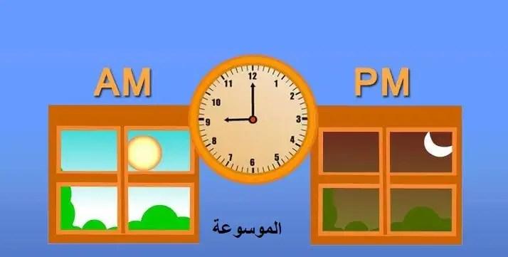 ما هو الفرق بين AM و PM وأيهما صباحا ومساء