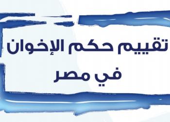 الإخوان المسلمون في الإمارات التمدد والانحسار مركز المسبار