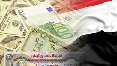 السبب الحقيقي لانهيار العملة اليمنية