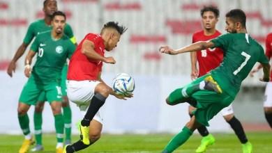 مباراة المنتخب اليمني مع المنتخب السعودي