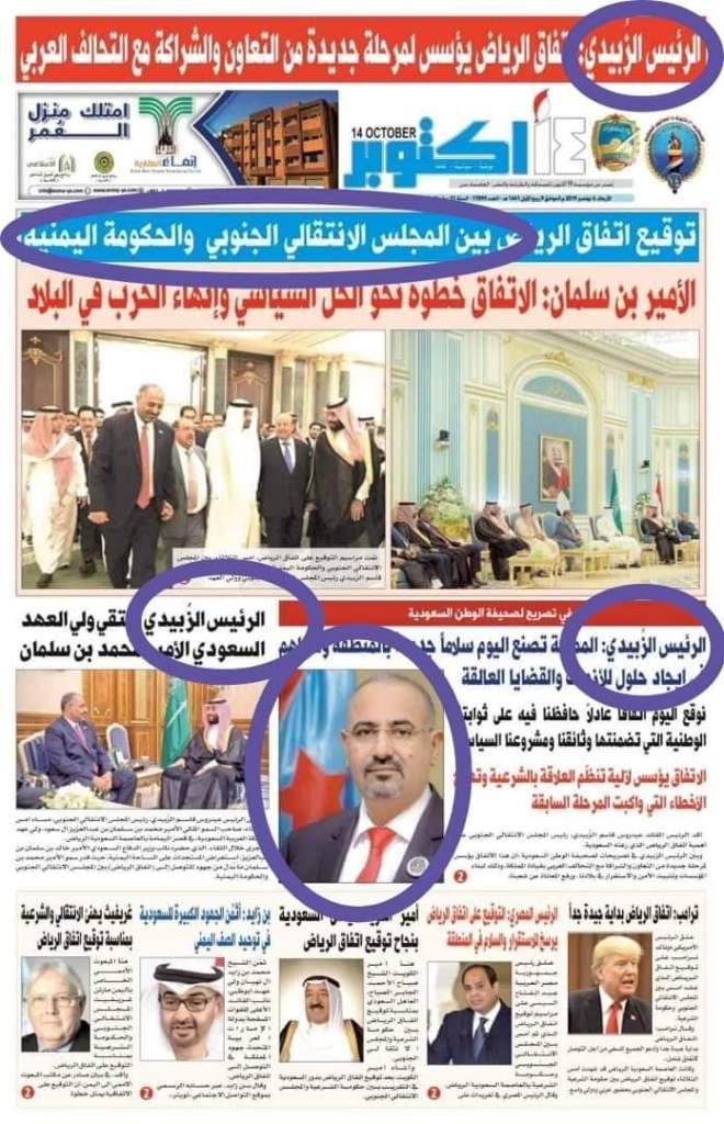 الزبيدي يضرب باتفاق الرياض عرض الحائط