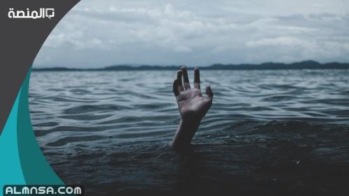 تفسير حلم شخص ينقذني من الغرق