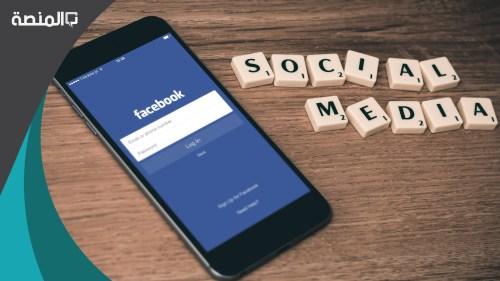 بحث عن مواقع التواصل الإجتماعي كامل