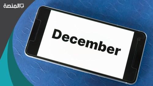 عبارات واقوال عن شهر ديسمبر