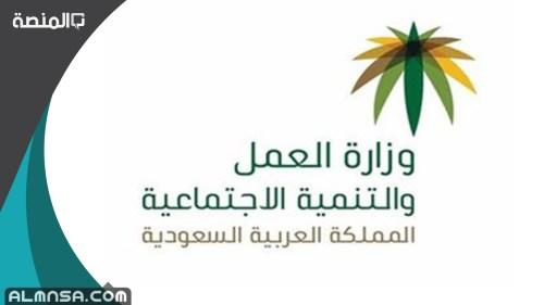 الاستعلام عن موظف وافد برقم الاقامة أو الجواز عبر موقع وزارة العمل