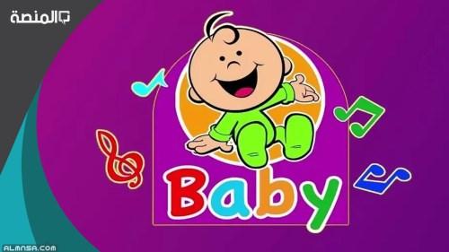 تردد قناة طيور بيبي كرتون للاطفال 2021 Toyor Baby الجديد