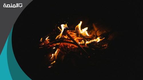تفسير رؤية النار في الحلم للامام الصادق