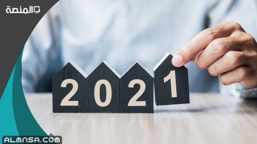توقعات 2021 لفلسطين