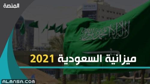 موعد إعلان ميزانية السعودية 2021
