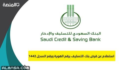 استعلام عن قرض بنك التسليف برقم الهوية ورقم السجل 1442