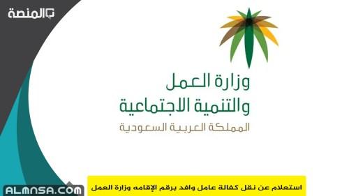 استعلام عن نقل كفالة عامل وافد برقم الإقامه وزارة العمل