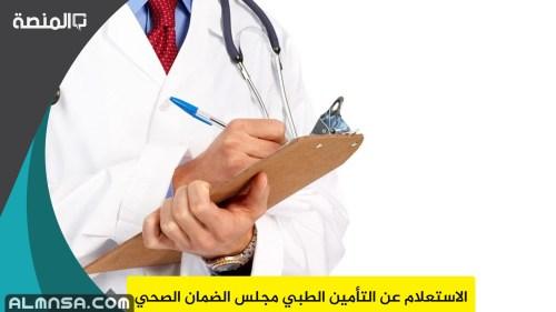 الاستعلام عن التأمين الطبي مجلس الضمان الصحي برقم الهوية ورقم الإقامة