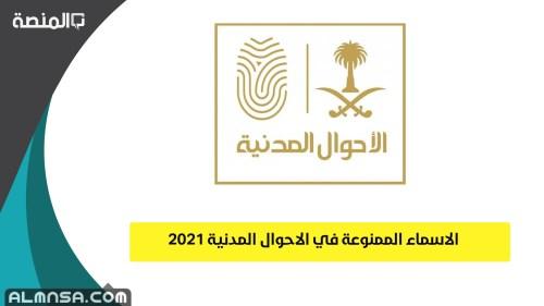 الاسماء الممنوعة في الاحوال المدنية 2021