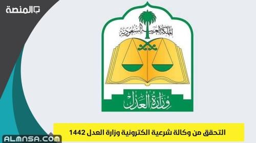 التحقق من وكالة شرعية الكترونية وزارة العدل 1442