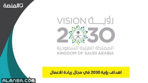اهداف رؤية 2030 في مجال ريادة الاعمال
