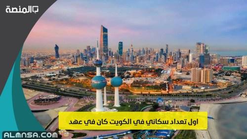 اول تعداد سكاني في الكويت كان في عهد