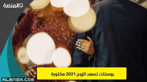 بوستات عن الإهتمام بالزوج 2021 مكتوبة
