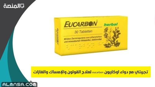 تجربتي مع دواء اوكاربون لعلاج القولون والإمساك والغازات