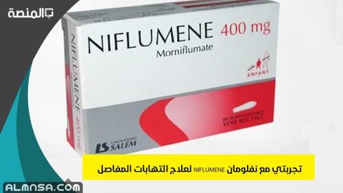 تجربتي مع نفلومان لعلاج التهابات المفاصل