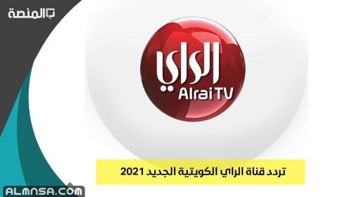 تردد قناة الراي الكويتية الجديد 2021 نايل سات او عرب سات